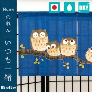 のれん 日本製 速乾 洗える暖簾 ふくろう いつも一緒 ショート丈 85×45cm 【メール便送料無料】|zabu
