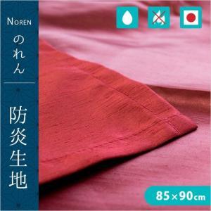 のれん 防炎 日本製 洗える暖簾 無地 85×90cm メール便送料無料|zabu