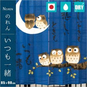 のれん 日本製 速乾 洗える暖簾 ふくろう いつも一緒 85×90cm メール便送料無料|zabu