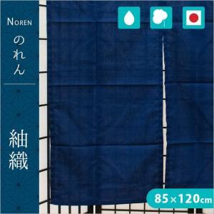 のれん 日本製 綿100% 洗える暖簾 紬織 つむぎ 85×120cm メール便送料無料|zabu