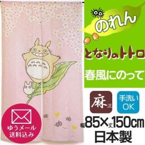 となりのトトロ のれん 春風にのって 85×150cm【メール便送料無料】 zabu