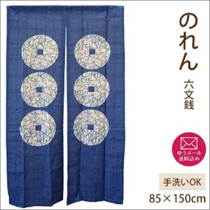 のれん 暖簾 85×150cm 和風 麻混 六文銭【メール便送料無料】 zabu