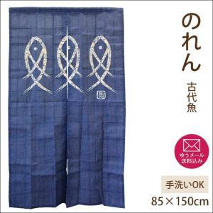 のれん 暖簾 85×150cm 和風 麻混 古代魚 さかな【メール便送料無料】 zabu