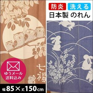 のれん 暖簾 防炎 85×150cm 和風 ふくろう うさぎ 日本製 メール便送料無料|zabu