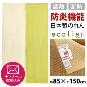 のれん 日本製 暖簾 遮熱・断熱・防炎 85×150cm ツートン シンプル無地メール便送料無料|zabu