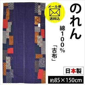 和のれん 古布 日本製 綿100% 和風パッチワーク柄 洗える暖簾 85×150cm【メール便送料無料】 zabu