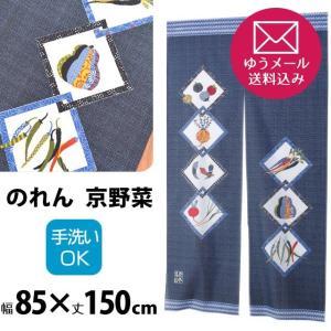 和のれん 85×150cm 和柄 洗える暖簾 京野菜【メール便送料無料】 zabu