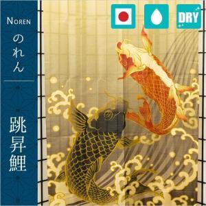 のれん 日本製 洗える暖簾 跳昇鯉 コイ 85×150cm メール便送料無料|zabu