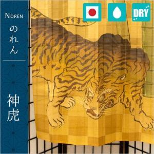 のれん 日本製 洗える暖簾 神虎 トラ 85×150cm【メール便送料無料】 zabu