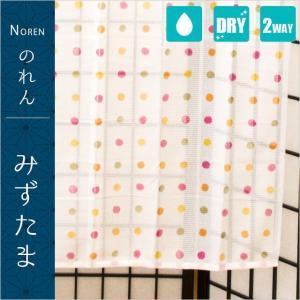 のれん 2WAY 速乾 洗える暖簾 ドット柄 みずたま 水玉 85×150cm【メール便送料無料】 zabu