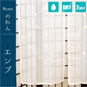 のれん 2WAY 速乾 洗える暖簾 花柄 刺繍 エンブ 85×150cm【メール便送料無料】 zabu