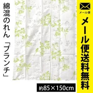 のれん 綿混 洗える暖簾 リーフ柄 ブランチ 85×150cm ゆうメール便送料無料|zabu