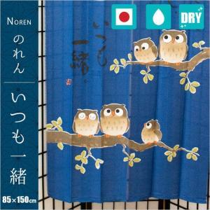 のれん 日本製 速乾 洗える暖簾 ふくろう いつも一緒 85×150cm【メール便送料無料】 zabu