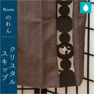 のれん おしゃれ洗える暖簾 クリスタルスキップ 85×145cm【メール便送料無料】|zabu