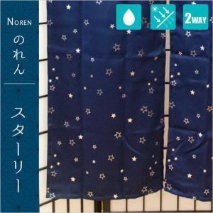 のれん 2WAY 遮光 星柄 洗える暖簾 スターリー 85×150cm メール便送料無料|zabu