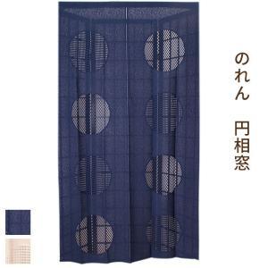 和のれん 2WAY 洗える暖簾 透かし 円相窓 85×150cm メール便送料無料|zabu