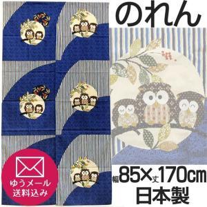 のれん ふくろう柄 日本製 和風 暖簾 85×170cm ロング丈【メール便送料無料】 zabu