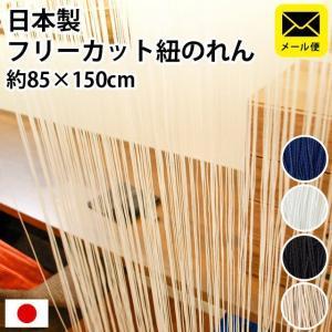 のれん ひも ストリングカーテン ひものれん 紐のれん ロング丈 85×170cm 日本製 暖簾 間仕切り 目隠し【メール便送料無料】の写真