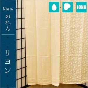 のれん 綿100% 洗える暖簾 リヨン ロング丈 85×170cm【メール便送料無料】 zabu