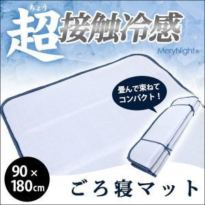 ごろ寝マット 90×180cm ひんやり接触冷感コアニット 洗える ごろ寝布団 長方形 長座布団 送料無料 zabu