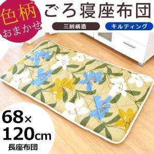 ごろ寝ふとん 68×120cm 日本製 3層構造 固綿入り 長座布団 色柄おまかせ ごろ寝マット 長方形 お昼寝 敷き布団 送料無料 zabu