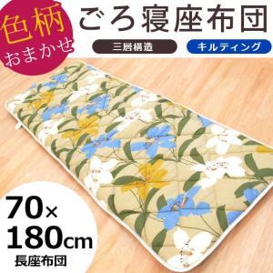 ごろ寝ふとん 70×180cm 日本製 3層構造 固綿入り 長座布団 色柄おまかせ ごろ寝マット 長方形 お昼寝 敷き布団 送料無料 zabu