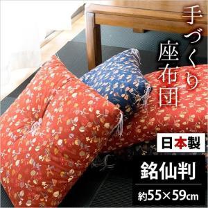座布団 銘仙判サイズ 55×59cm 日本製 和柄 ざぶとん おしゃれ【4枚以上送料無料】 zabu