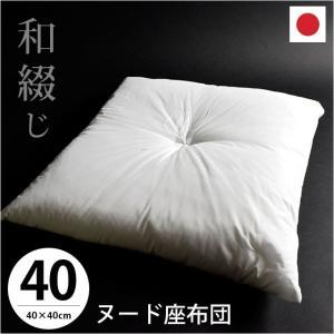 ヌード座布団 40×40cm 小座布団 日本製 和綴じ座ぶとん 座蒲団 4枚以上送料無料 zabu
