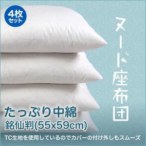 綿わたをたっぷり使ったふわふわのヌード座布団!10%のポリエステルを混ぜていますが、これは綿わたの良...