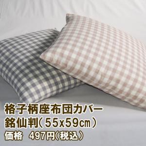 座布団カバー 銘仙判(55x59cm) 格子柄(チェック柄)送料無料 おしゃれ 限定 特価 セール