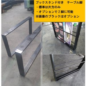 ブックスタンド付きテーブル脚 アイアン パーツ DIY用 シンプルデザイン サイズオーダー|zacc