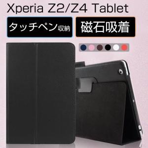 ★「対応機種」 XperiaZ2 Tablet(エクスペリア ゼット2 タブレット)、XperiaZ...