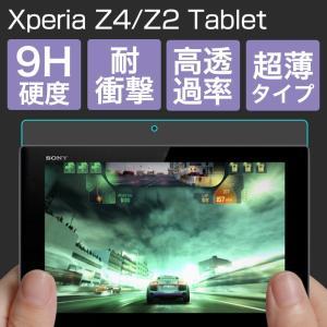 ★「対応機種」 XperiaZ2Tablet、XperiaZ4Tablet  ★「商品特徴」 違和感...