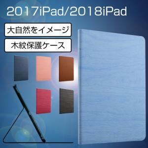 iPad 10.2インチ 2019新型 ケース 手帳型 iPad 9.7インチ 2017 2018 ...