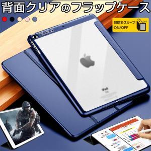 iPad Air2 ケース おしゃれ ベルトなし アイパッド エアー ケース 手帳型 カバー ポリカ...