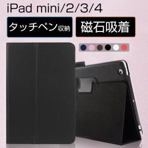 iPad mini5 ケース 手帳型 iPad mini4 mini2 カバー 耐衝撃 iPad m...