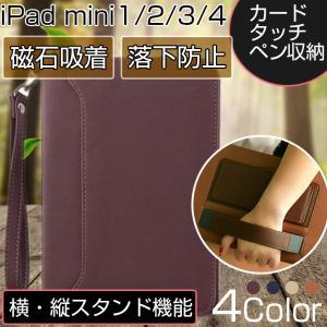iPad MINI5 ケース 耐衝撃 iPad MINI4 mini3 2 カバー 手帳型 アイパッ...