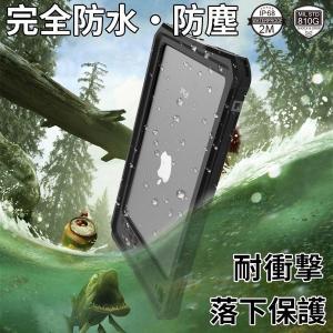 iPad ケース mini4 防水カバー IP68規格 iP...