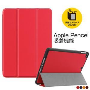 新型iPad Pro 11インチ 2018新型 ケース Apple Pencil 吸着 充電対応 i...