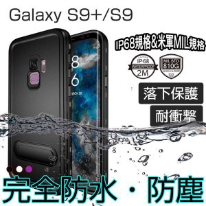 Galaxy S9+ ケース 耐衝撃 防水 Galaxy S9 カバー IP68 防塵 米軍MIL規...