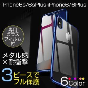 0721b47cc3 iPhone6s Plus ケース フルカバー 耐衝撃 iPhone6s クリアケース 全面保護 360度 iPhone6 Plus 6 カバー  おしゃれ 衝撃吸収 TPU 専用ガラスフィルム付属