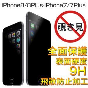 ★「対応機種」 iPhone7(アイフォン7)、iPhone7 Plus(アイフォン7 プラス)、i...