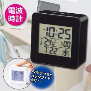 電波時計 置き時計  バックライト付き 電波 目覚まし時計 デジタル