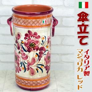 イタリア製 陶器 傘立て ピンク マジョリカ ( 花柄 アンブレラスタンド おしゃれ 傘たて 輸入雑貨 レインラック 壺 花瓶 フラワーベース ヨーロッパ クラシック あすつく