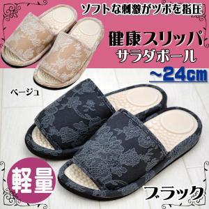 日本製 スリッパ サラダボール ブーケ刺繍 Mサイズ ブラック/ベージュ レディース ( 軽量 ツボ 室内履き ルームシューズ ヘルス 健康スリッパ 健康サンダル 軽い