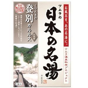 バスクリン 日本の名湯 登別カルルス 30g×5包入 入浴剤 zaccaya