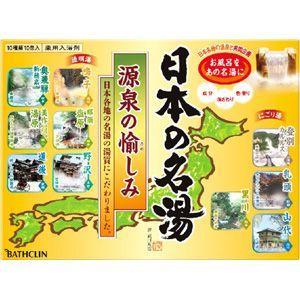 バスクリン 日本の名湯 源泉の愉しみ  30g×10包 zaccaya