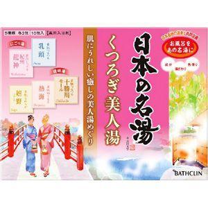 バスクリン 日本の名湯 くつろぎ美人湯   30g×10包