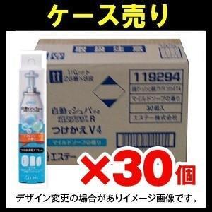【ケース売り】エステー 自動でシュパッと消臭プラグ 付替マイルドソープの香り39ML×30個入り