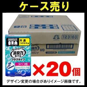 【ケース売り】エステー 消臭力 プラグタイプ つけかえ マリンソープ 20ml×20個入り